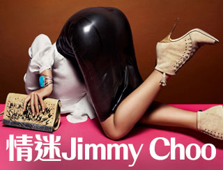 情迷Jimmy Choo