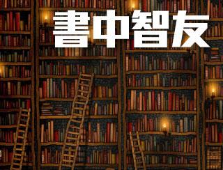 《書中智友:譚蕙芸:《戰爭沒有女人的臉》》 主持:鍾心堯 嘉賓:譚蕙芸  2017-02-24