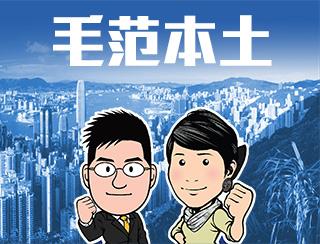 《毛范本土 - 解構風雲行動》主持:范國威