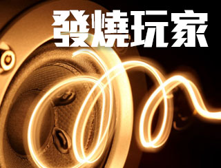 《發燒玩家—1. 加拿大溫哥華聽眾好友談近況 2.「專家教路」:用眼聽音樂? 3. 發燒線材續篇 4. 「曲鍾情」介紹鄉土西部歌曲》主持 :Sam Ho,飛韻余 嘉賓主持 :Barry Chung  嘉賓:Peter Tsoi (LabKable) Frank Wong