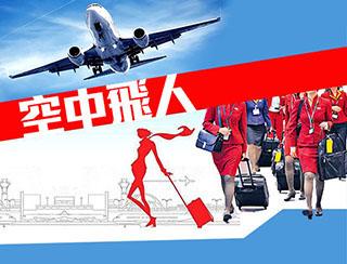 《空中飛人:郵輪與飛機的分別 x 飛機師的風衣》第六季第二集  主持:寶珠,寶堅,May姐   (逢星期五更新)