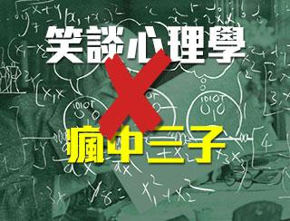 《笑談心理學 x 瘋中三子︰社會學、戀母結》主持:Maggie、Stephanie、王德全