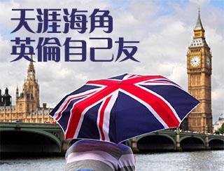 《天涯海角 – 英倫自己友-第六十集-英國注射疫苗安排與香港分別》主持:黃仲棋 , 羅樹基
