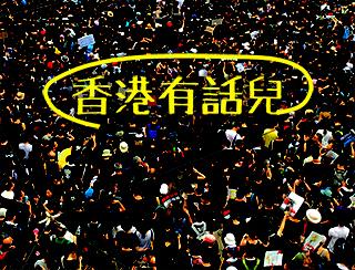 香港有話兒