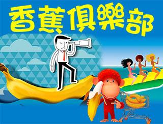 香蕉俱樂部