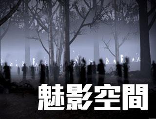 《魅影空間︰詛咒面具》第二十二季第十三集 主持:Winnie 嘉賓:藍秀朗