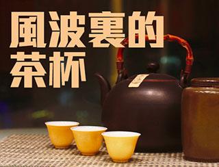 風波裏的茶杯