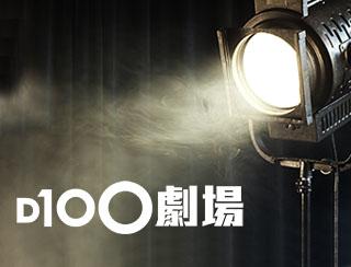D100 劇場