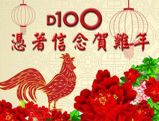 D100 憑著信念賀雞年