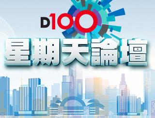 D100 星期天論壇