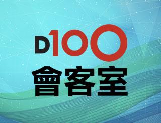 D100 會客室