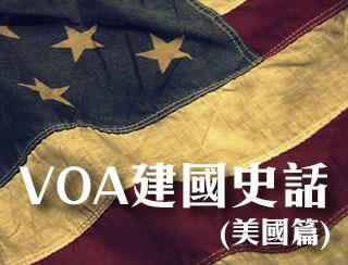 VOA建國史話